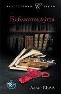 Библиотекарша - Белл Логан