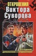 Откровения Виктора Суворова - Суворов Виктор