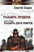 Рыцарь двух миров - Садов Сергей Александрович