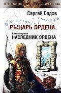 Наследник Ордена - Садов Сергей Александрович