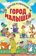 Город малышей (сборник) - Успенский Эдуард Николаевич