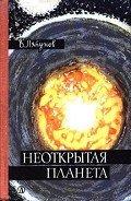 Неоткрытая планета - Ляпунов Борис Валерианович
