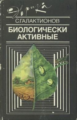 Биологически активные - Галактионов Станислав Геннадиевич