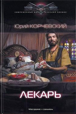 Лекарь - Корчевский Юрий Григорьевич