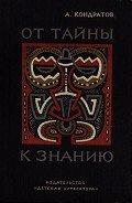 Читать книгу От тайны к знанию