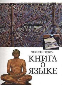 Книга о языке - Фолсом Франклин