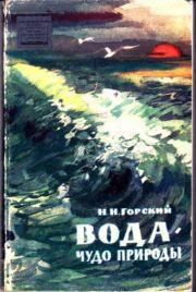 Вода - чудо природы - Горский Николай Николаевич
