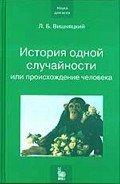История одной случайности, или Происхождение человека - Вишняцкий Леонид Борисович