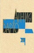 Агния Барто. Собрание сочинений в 3 томах. Том 1 - Барто Агния Львовна