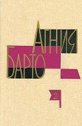 Агния Барто. Собрание сочинений в 3 томах. Том 2 - Барто Агния Львовна