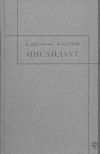 "Инсайдауt - Кедров Константин Александрович ""brenko"""