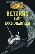 100 великих тайн космонавтики - Славин Станислав Николаевич