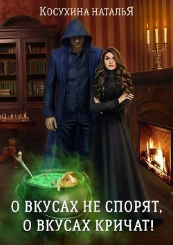 О вкусах не спорят, о вкусах кричат - Косухина Наталья Викторовна