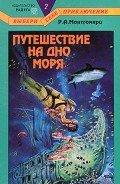 Путешествие на дно моря - Монтгомери Рэймонд Алмиран