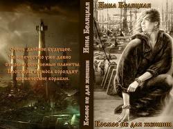 Космос не для женщин (СИ) - Беляцкая Инна Викторовна