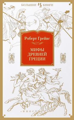 Мифы Древней Греции - Грейвс Роберт