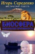 Биосфера (СИ) - Середенко Игорь Анатольевич