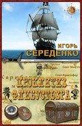 Проклятие флибустьера                    (СИ) - Середенко Игорь Анатольевич