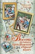 Восемь лучших произведений в одной книге - Гайдар Аркадий Петрович
