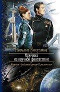 Мужчина из научной фантастики - Косухина Наталья Викторовна