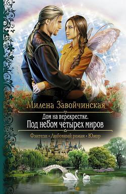 Под небом четырех миров - Завойчинская Милена