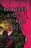 Большая книга ужасов 2014 (сборник) - Щеглова Ирина Владимировна