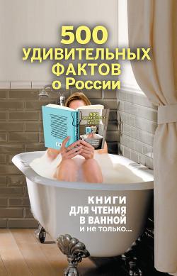 500 удивительных фактов о России - Гальчук Андрей Петрович