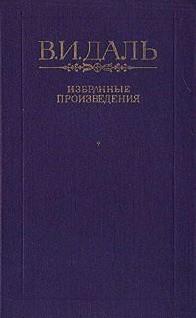Пословицы и поговорки русского народа - Даль Владимир Иванович