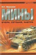Мины вчера, сегодня, завтра - Веремеев Юрий Георгиевич