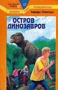 Остров динозавров - Паккард Эдвард