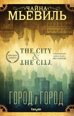 Читать книгу Город и город