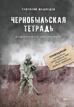 Чернобыльская тетрадь - Медведев Григорий Устинович