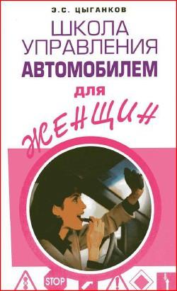 Школа управления автомобилем для женщин - Цыганков Эрнест Сергеевич
