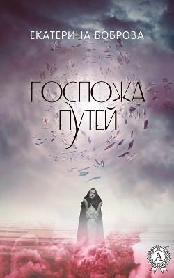 Госпожа Путей           (СИ) - Боброва Екатерина Александровна