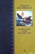 Моби Дик, или Белый Кит - Мелвилл Герман