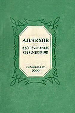 А.П.Чехов в воспоминаниях современников - Сборник Сборник