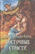 Читать книгу Восточные страсти