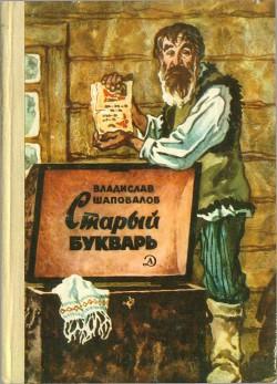 Старый букварь - Шаповалов Владислав Мефодиевич