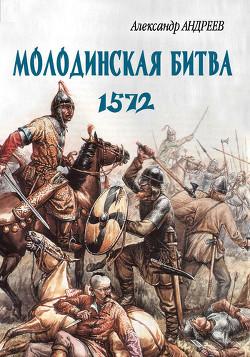 Неизвестное Бородино. Молодинская битва 1572 года. - Андреев Александр Радьевич