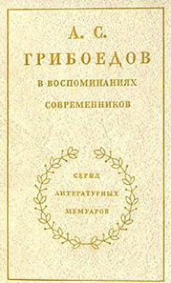 А. С. Грибоедов в воспоминаниях современников  - Сборник Сборник