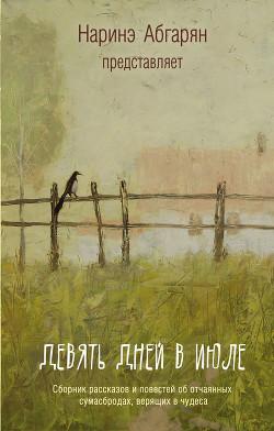 Девять дней в июле (сборник) - Волнистая Наталья
