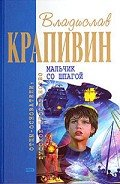 Мальчик со шпагой (сборник) - Крапивин Владислав Петрович