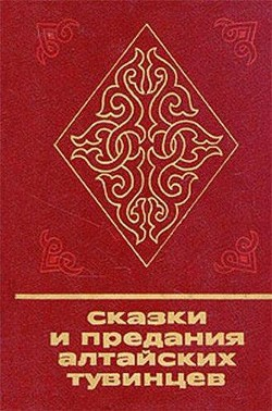 Сказки и предания алтайских тувинцев - Сборник Сборник