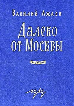Далеко от Москвы - Ажаев Василий Николаевич
