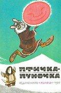 Птичка-пуночка. Чукотские и эскимосские народные сказки - Автор неизвестен