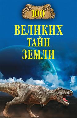 100 великих тайн Земли - Волков Александр Викторович