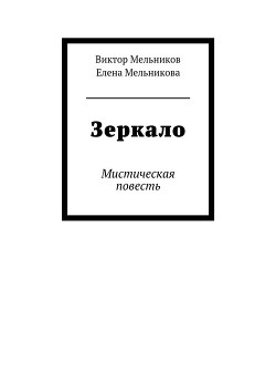 Зеркало лекало звука (выпуск №10, 1998 г.) - Тотев Мэльд