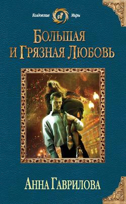 Большая и грязная любовь - Гаврилова Анна Сергеевна