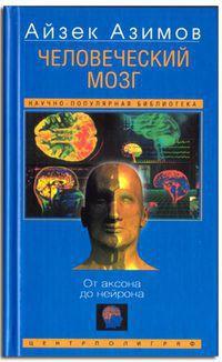Человеческий мозг. От аксона до нейрона. - Азимов Айзек