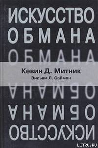 Искусство обмана - Митник Кевин
